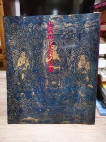 比叡山与天台宗美术 睿山开山千二百年纪念 366件日本佛教文物大展!