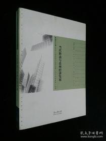 当代黔商与贵州经济发展