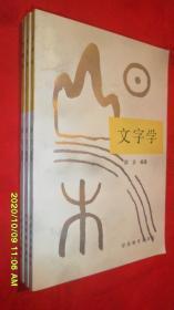 文字学(顾正 编著)