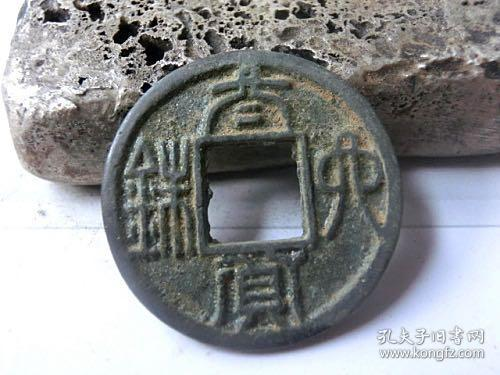 古币 铜钱 佳品【太货六 铢】鉴赏收藏