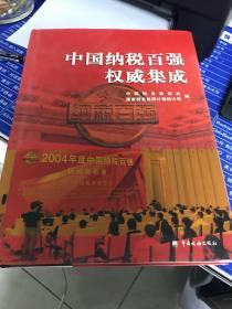 中国纳税百强权威集成