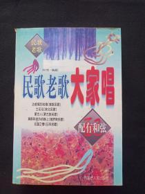 《民歌老歌大家唱》2006年7月1版1印(刘传编著,内蒙古人民出版社,印20000册)