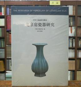 中国古代陶瓷研究辑丛龙泉窑瓷器研究