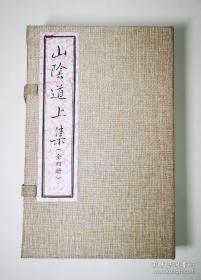 山阴道上集(全四册)古泉文库钱币文献丛刊第十戴葆湘