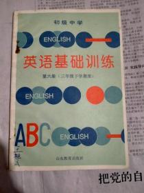 初级中学-英语基础训练第六册