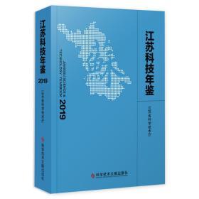 江苏科技年鉴2019