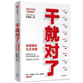 干就对了:业绩增长九大关键 俞朝翎 中信出版社