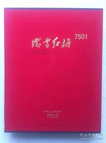 瑞雪红梅 7501毛泽东主席用瓷(塑封)