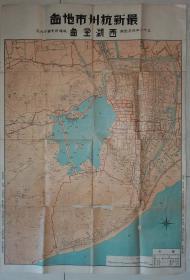 1947年杭州博览书局出版《最新杭州市地图 -西湖全图》(一大张)