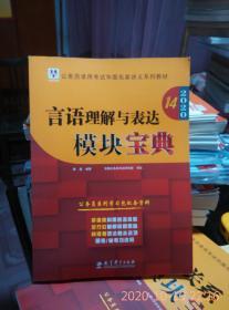 言语理解与表达模块宝典公务员录用考试华图名家将以系列教材2020年第14版