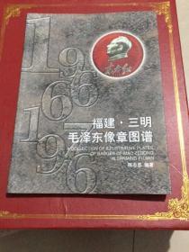 福建三明毛泽东像章图谱