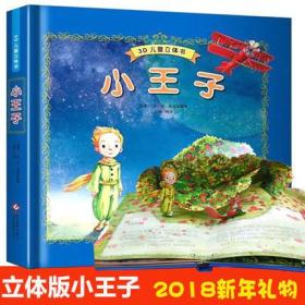 3d小王子立体书精装版正版全中文小学版注音读物一年级二年级课外书必读带拼音阅读小学生儿童绘本珍藏版小王子书立体原版插图