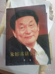 朱镕基讲话实录【1-4全】