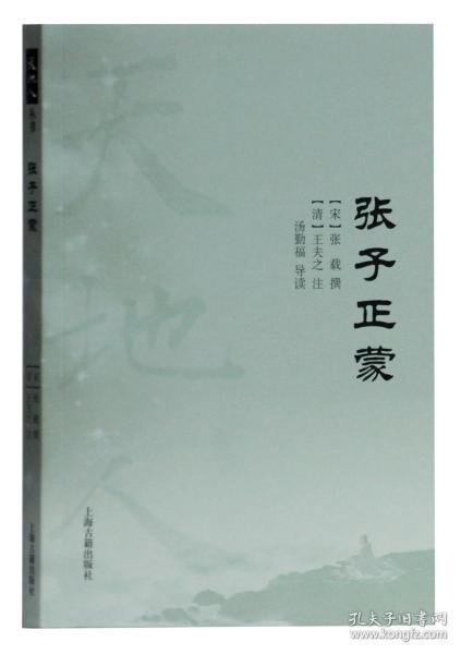 张子正蒙(天地人丛书)