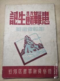 1947年 晋察冀新华书店  边区《患难余生记》邹韬奋著