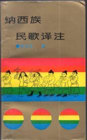 《纳西族民歌译注》【纳西文、汉文对照。品如图】