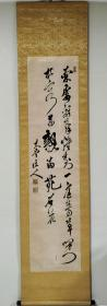 日本首相犬养毅书法条屏