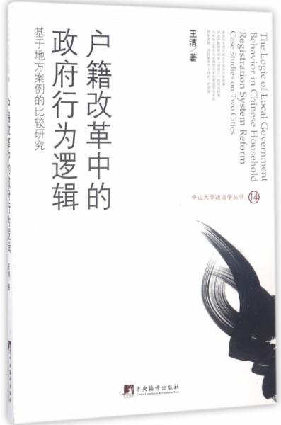户籍改革中的政府行为逻辑:基于地方案例的比较研究/中山大学政治学丛书(十四)