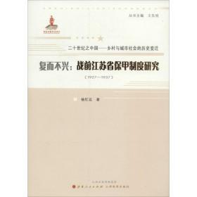 复而不兴:战前江苏省保甲制度研究:1927~1937