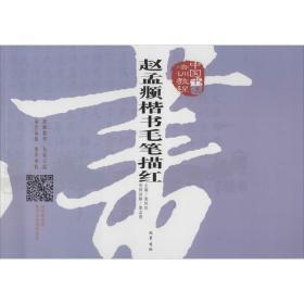 正版 中国书法培训教程(赵孟頫楷书毛笔描红)谢昭然9787553109398巴蜀书社司 书籍