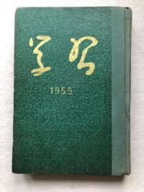 《学习》1955年精装合订本(1-12期全)