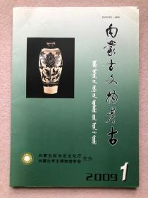 《内蒙古文物考古》2009年第1期