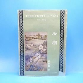 《西潮》英文版布面精装(1947年由耶鲁大学出版重印1974年由中国科学院重印此书由耶鲁大学出版社发行)