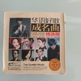 华语好歌成名曲 精选版 10CD