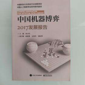 中国机器博弈2017发展报告