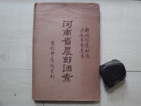 1934年商务印书馆16开精装:河南省农村调查
