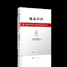 """啄木声声——第四届""""啄木鸟杯""""中国文艺评论年度优秀论文集"""