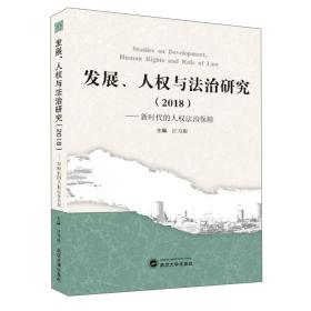 发展,人权与法治研究(2018)/新时代的人权法治保障  汪习根 编 武汉大学出版社  9787307152854