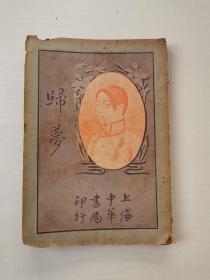 民国上海中华书局原版 哀情小说《归梦》