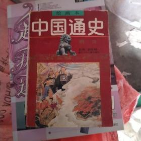 绘画本中国通史(第六册)