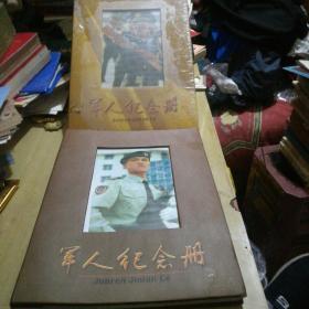 军人纪念册(两本合售40元,有一本尚未开封,用塑料纸包着),值得收藏。