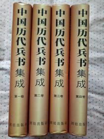 中国历代兵书集成(全四卷)(文白对照版)