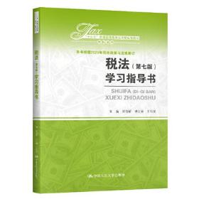 """税法(第七版)学习指导书(""""十三五""""普通高等教育应用型规划教材?财税系列)"""