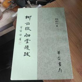 柳诒征劬堂题跋