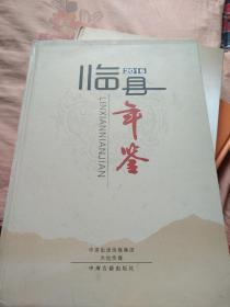 临县年鉴(2016)。