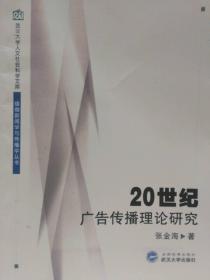热销 20世纪广告传播理论研究 张金海著 武汉大学出版