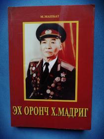 Эх оронч Х. Мадриг  蒙古文原版进口书:一位将军的回忆录(非俄文,2011年,274页)