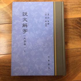 说文解字(精装大字本,全二册)