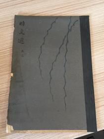 1915年日本出版《时文选 卷三》一册,学生国文读本,精选当时各类文章20多篇