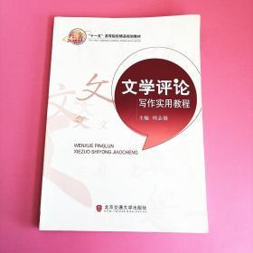 书籍文学评论写作实用教程 周志雄 北京交通9787512100442