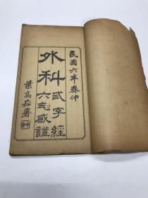 外科三字经 六气感证(民国6年线装本)线装如图、内页干净完整