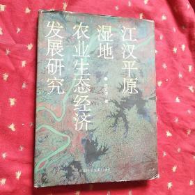 江汉平原湿地农业生态经济发展研究   作者签赠本