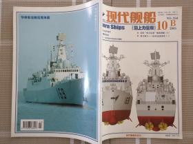现代舰船2005-10b