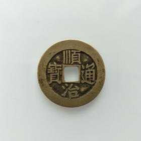 【精品】顺治通宝(144),满汉东,保真 包老