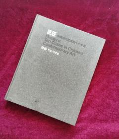 正版精装 巨匠:中国当代艺术的十个个案. 范扬.签赠本