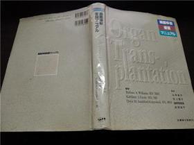 脏器移植看护マニユアル  山本由子 医歯药出版株式会社 1995年 16开硬精装 原版日本日文书 现货